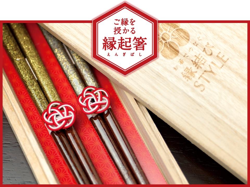 若狭塗箸に利用した水引2本梅結び(両面テープ付)のプレゼント用和風ラッピング