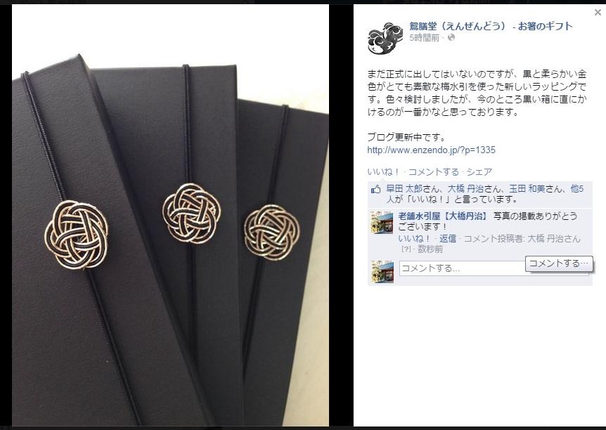 鴛膳堂(えんぜんどう)様の水引梅結び(ゴム紐付)|プレゼント用和風ラッピング資材フェイスブックページ写真