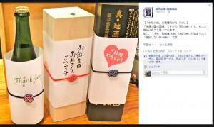 水引梅結び(ゴム紐付)|加藤酒店様プレゼント用和風ラッピングに利用