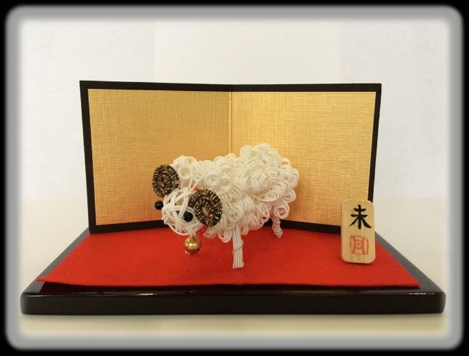 平成27年 干支飾り 未(羊)(水引で作る工芸品、正月飾り)