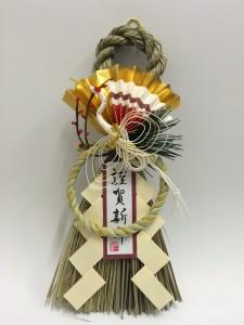 正月飾り 羽衣 (水引で作る工芸品