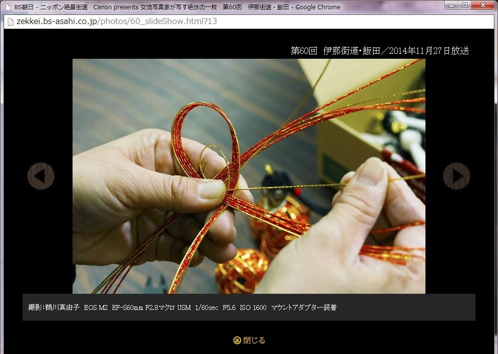 ニッポン歴史街道|水引で作るお雛様人形