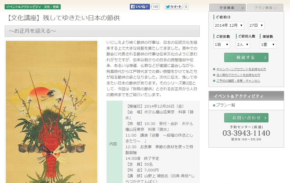 残してゆきたい日本の節供(せっく)|水引素材(水引そのもの、水引紐、生水引)