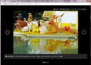 ニッポン歴史街道|水引干支飾り