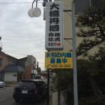 飯田市で水引の内職募集看板