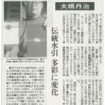 読売新聞 水引梅結びの紹介