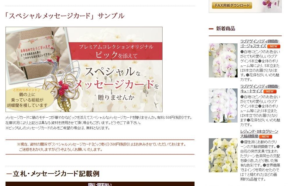 鶴と胡蝶蘭の水引細工ピック