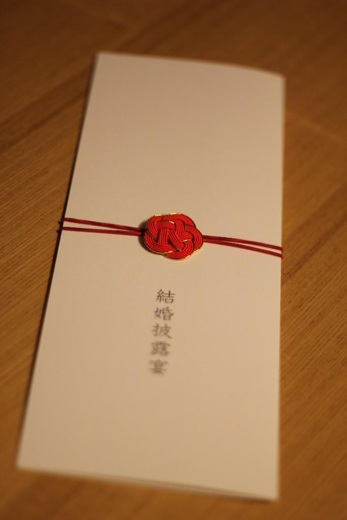 結婚式席次表 招待状 水引梅結び 金+紅赤