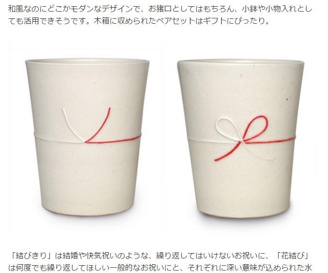 水引デザインカップ(お猪口)
