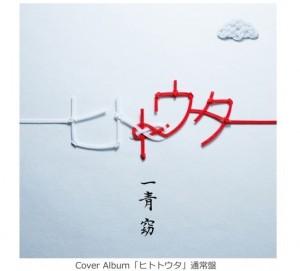 一青 窈 cd ジャケット 水引使用 紅白