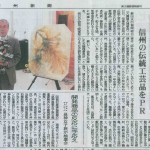 南信州新聞