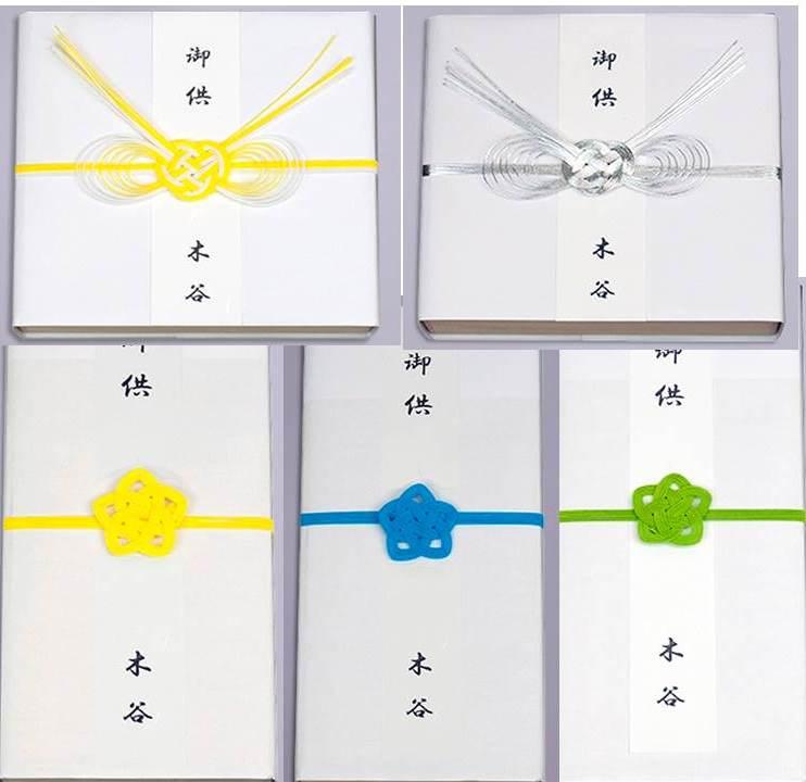 水引蓮の花結びとあわじ(蝶)結び