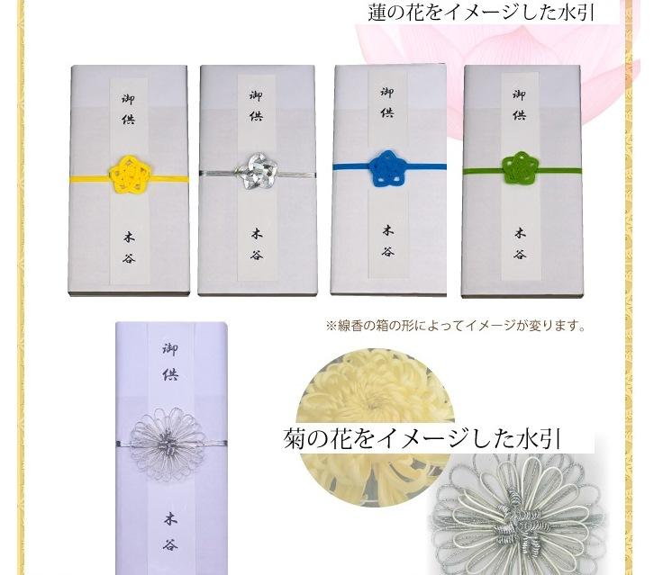 進物線香.com 水引飾り結びのラッピング