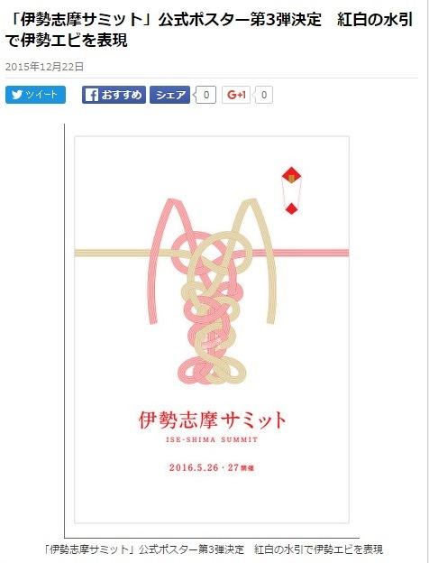 伊勢志摩サミットポスター 伊勢エビの水引デザイン
