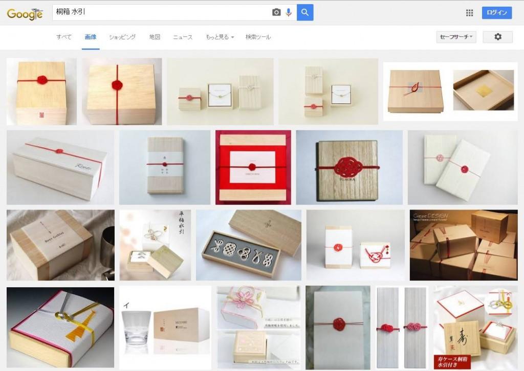 「桐箱 水引」の検索結果画面