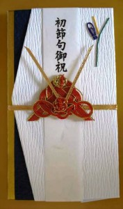 水引兜(かぶと)祝儀袋