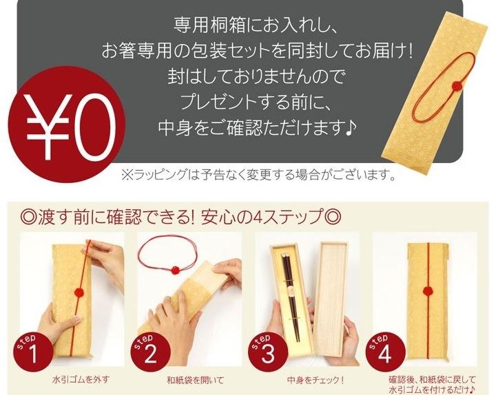 ゴム付水引梅結びの簡単ラッピング方法