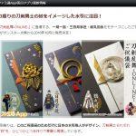 『刀剣乱舞-ONLINE-』祝儀袋