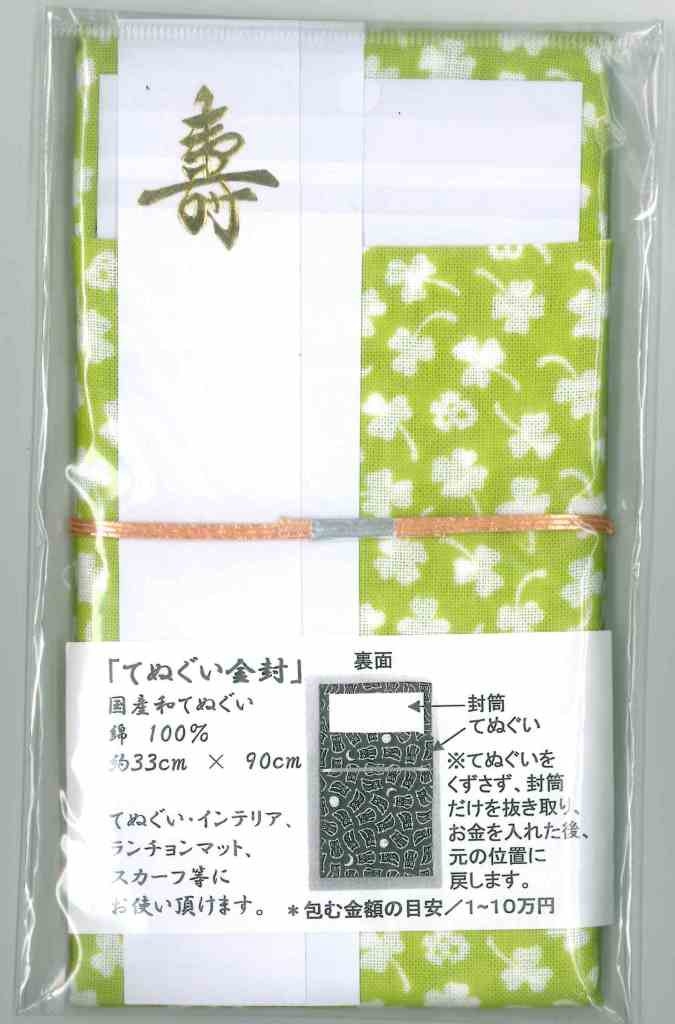 市販の祝儀袋のテープ留め部分