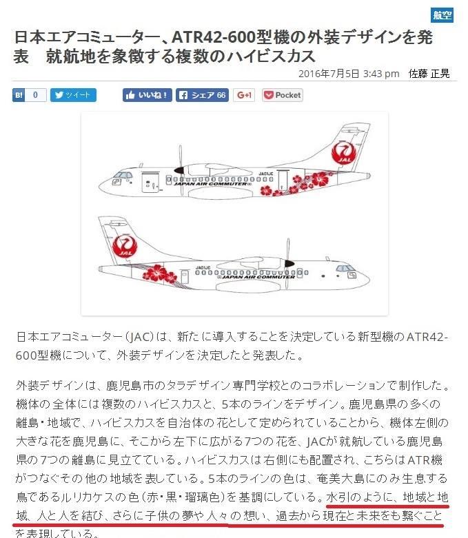 水引デザイン 飛行機にラインで表現