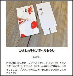 オリジナル祝儀袋(水引使用 広島カープグッズ
