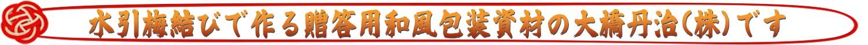 水引梅結びで作るプレゼント用和風ラッピング資材の紹介サイト