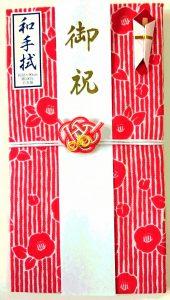 水引椿結びの和手拭祝儀袋