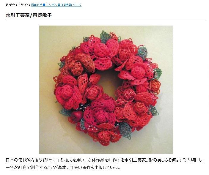 水引工芸家 内野敏子さんの作品