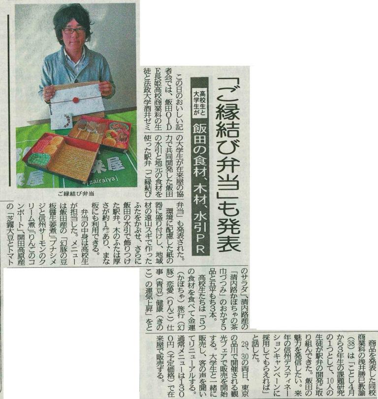 水引5本梅結びが地元新聞に掲載