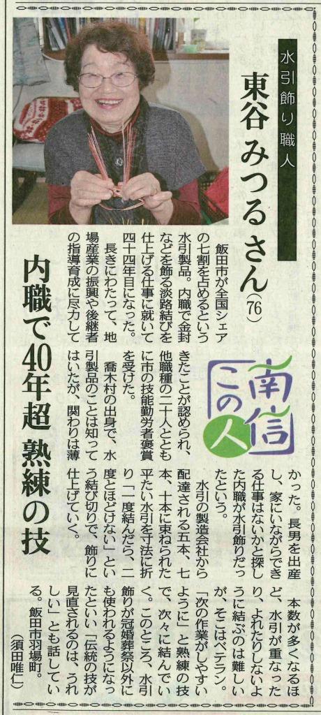 水引飾り職人 東谷みつるさん 中日新聞掲載