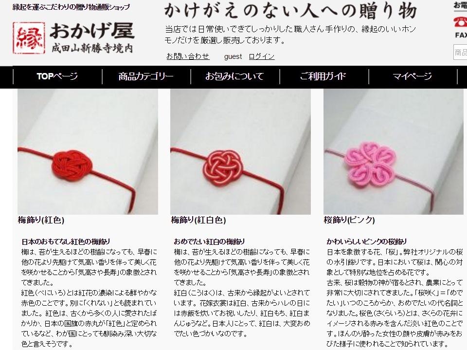 梅結びと桜結びをギフトラッピングに利用