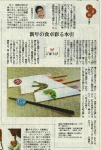 箸置き兼箸止めと箸袋 読売新聞掲載
