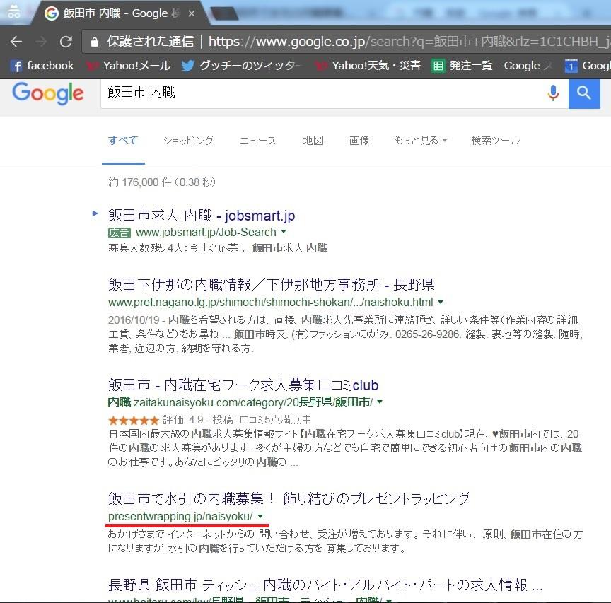 「飯田市 内職」の検索結果