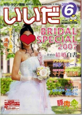 タウン情報いいだ2007年06月号(表紙)