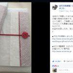 水引梅結びと和紙を使った商品ラッピング