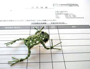 見積書と水引蛙