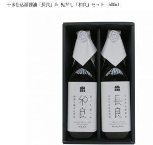 醤油のボトル飾りに白の水引3本梅結びを活用