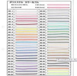 ポリエステル カラー丸ゴム 50色