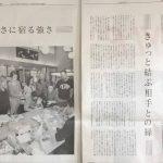 2017年11月26日の日本経済新聞 水引特集記事