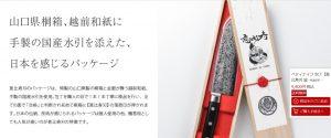 恵比寿刃さんの水引3本梅画像