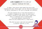 香港での梅結びの説明パネル
