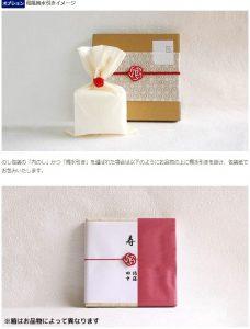 水引梅結び 日本デザインストアさん